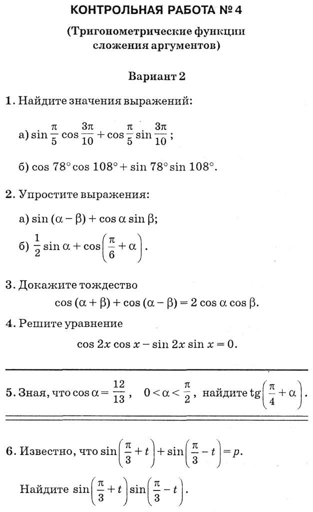 Контрольная работа 1 тригонометрические функции числового аргумента ответы 639