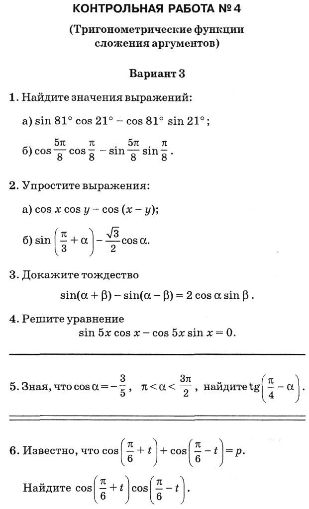 самостоятельная работа по теме тригонометрические уравнения 10 класс состав термобелья хлопка