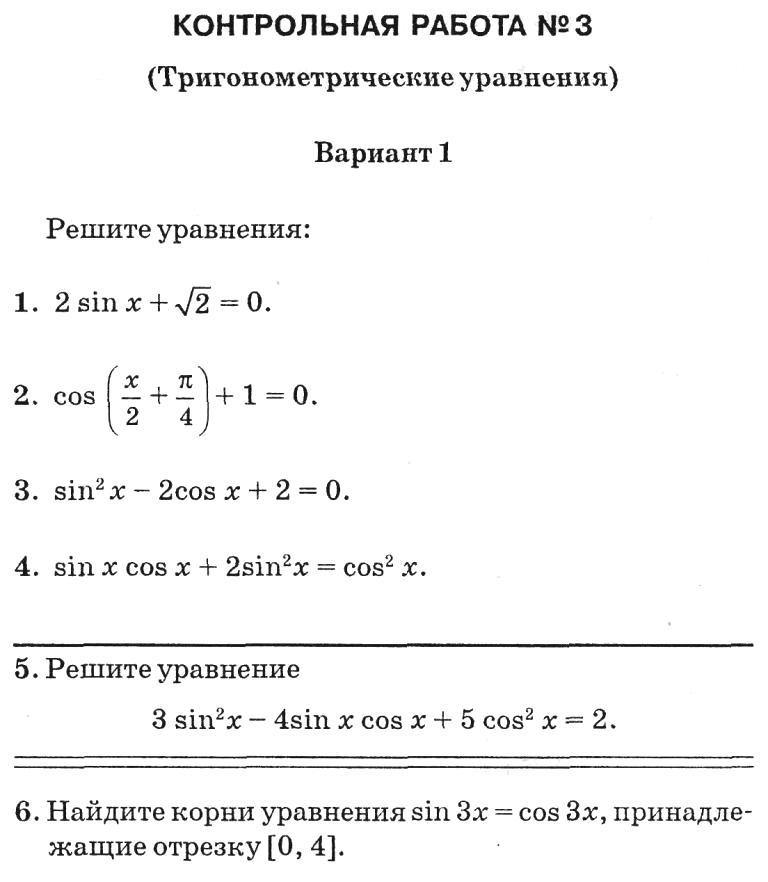 Контрольная работа 6 тригонометрические уравнения и неравенства 5404