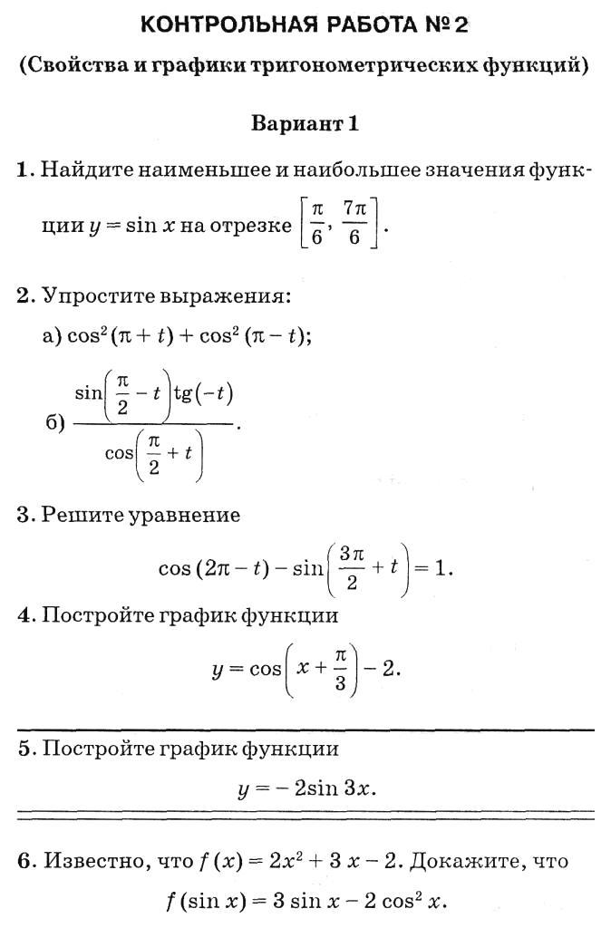 Контрольная работа 1 по теме определение тригонометрических функций 4479