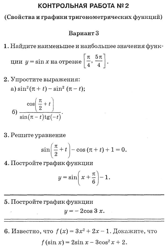 Контрольная работа графики тригонометрических функций 4441