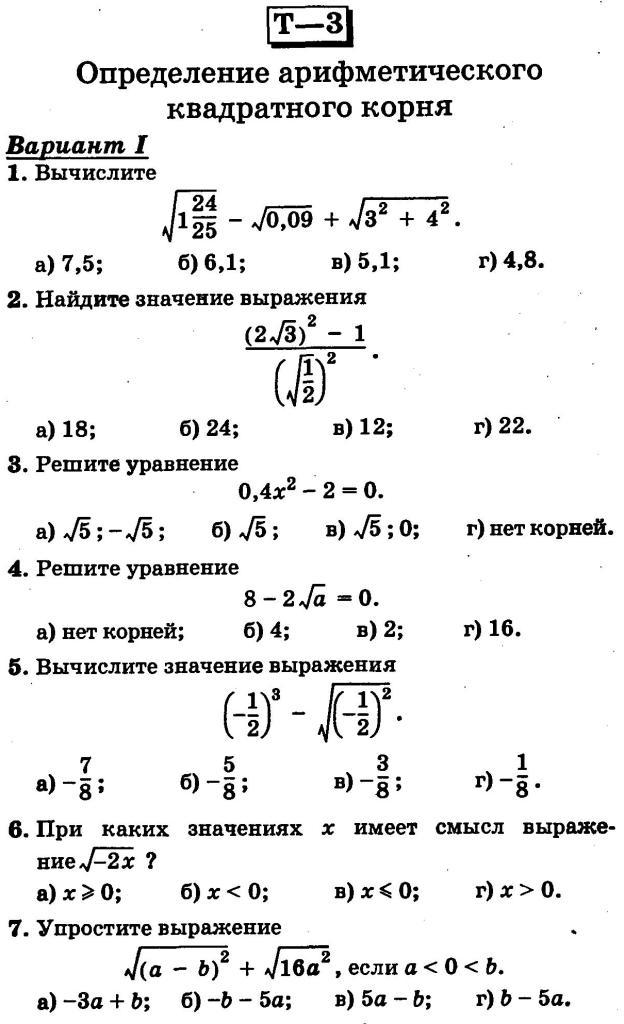 Контрольная работа по математике 8 класс решение неравенств