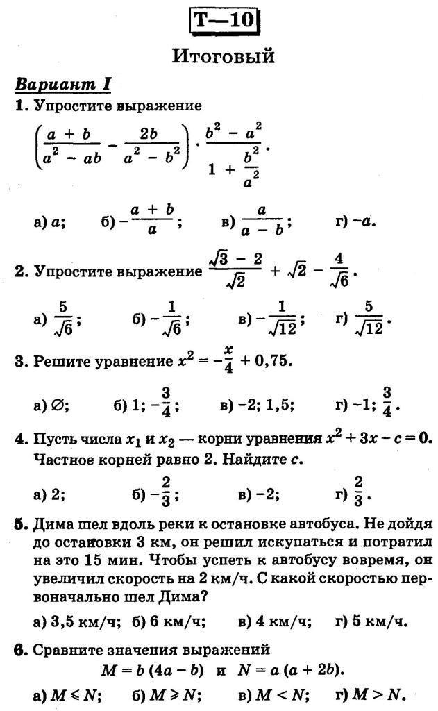 Ответы итоговой контрольной работы по математике для 7 класса