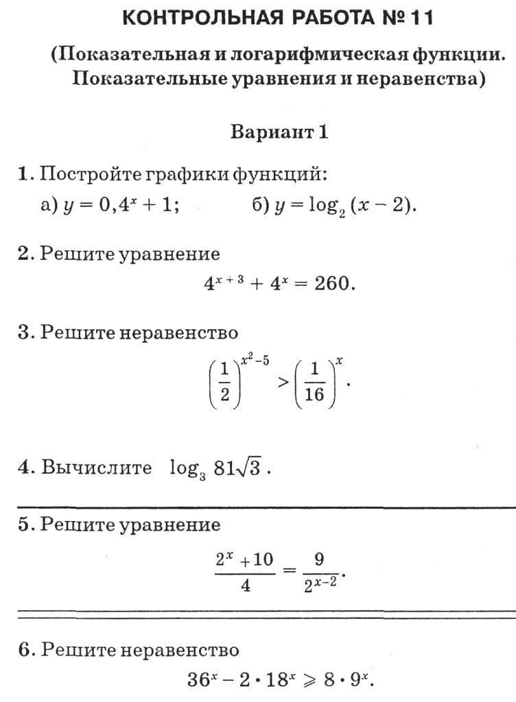 Контрольная работа по алгебре показательная и логарифмическая функция 4304
