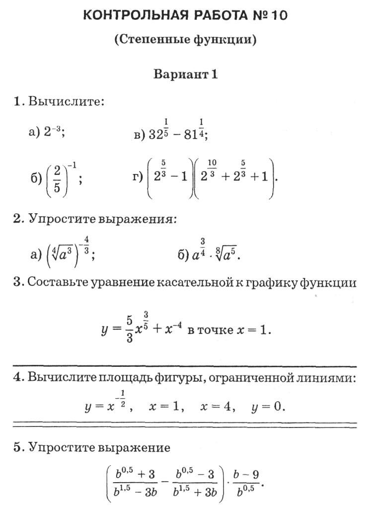 Контрольная работа номер 10 степенные функции вариант 1 2346
