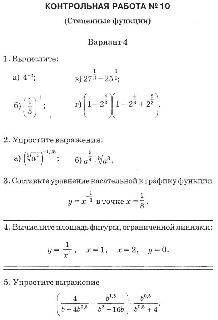 Контрольная работа номер 10 степенные функции вариант 1 1261