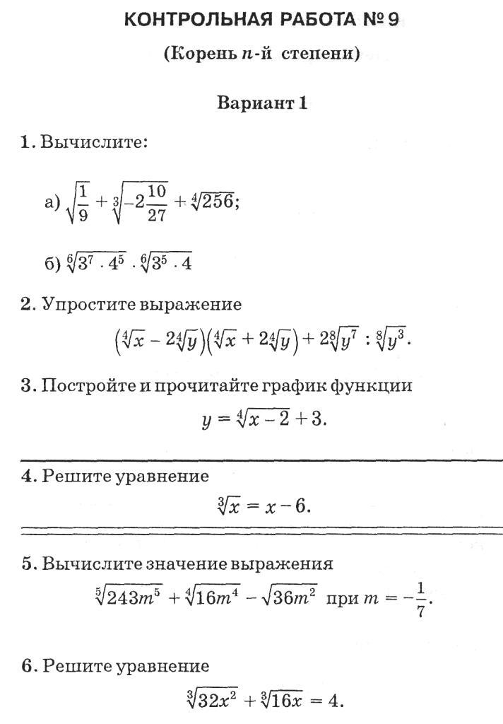 Контрольная работа корень n й степени 6214
