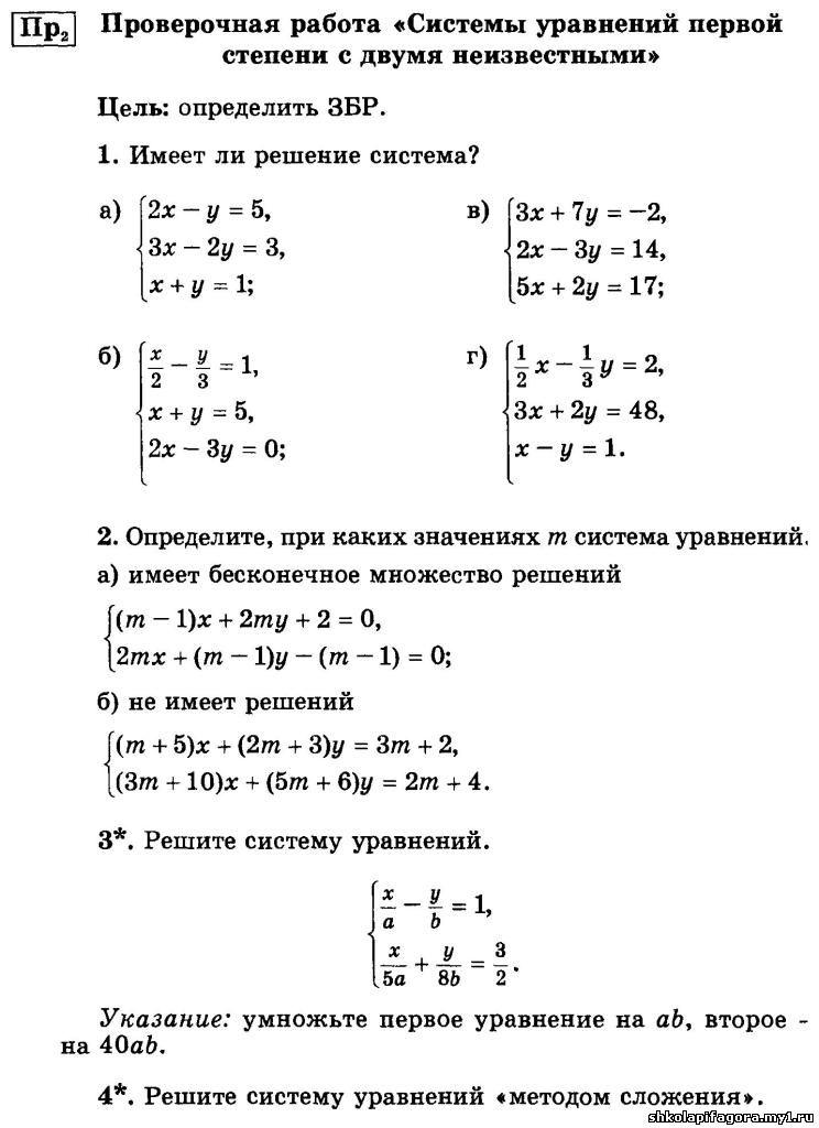Самостоятельная работа по системам уравнений