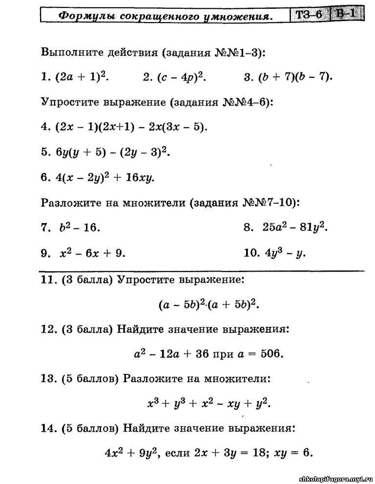формулы сокращенного контрольная гдз умножения работа 7 алгебра класс