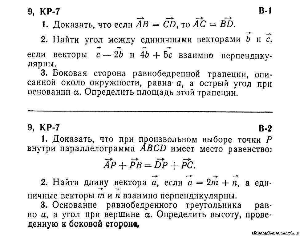 Контрольная работа по геометрии векторы ответы 8680