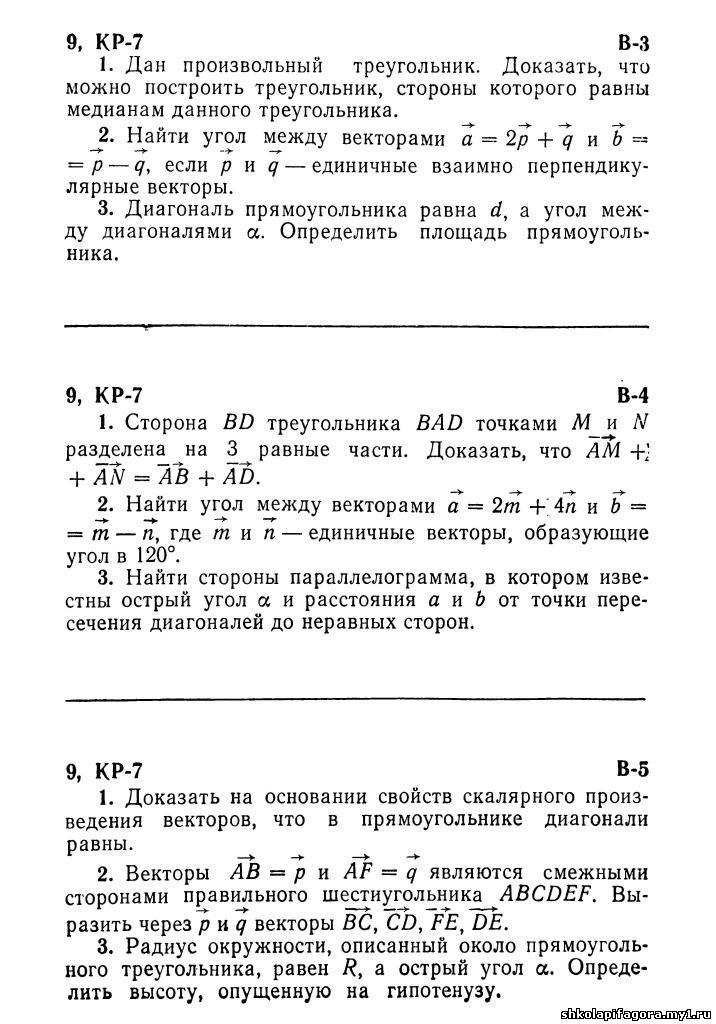 Геометрия векторы контрольная работа 8083