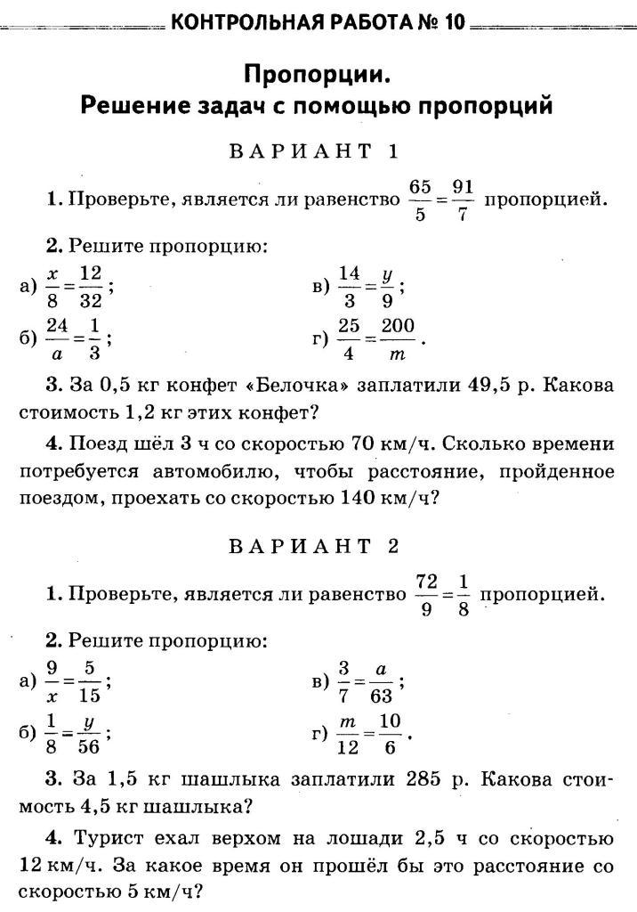 Стоимость контрольных работ по математике 3158