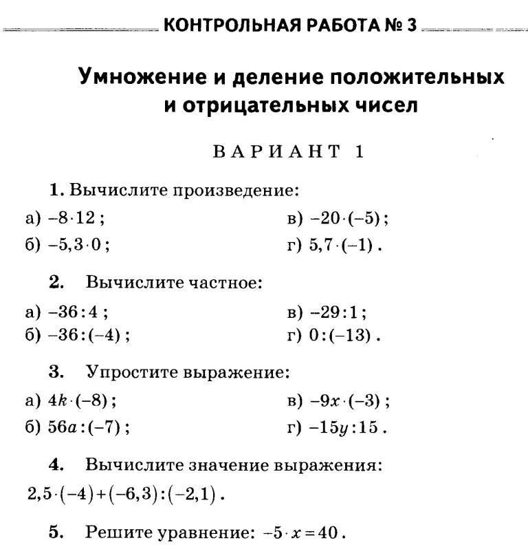 Контрольная работа умножение и деление отрицательных чисел 738