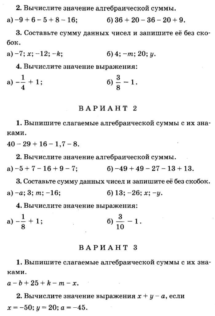 Контрольная работа 2 алгебраическая сумма и ее свойства 8006
