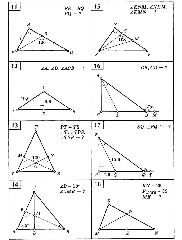 Гдз по геометрии 7-9 классы задачи и упражнения на готовых чертежах