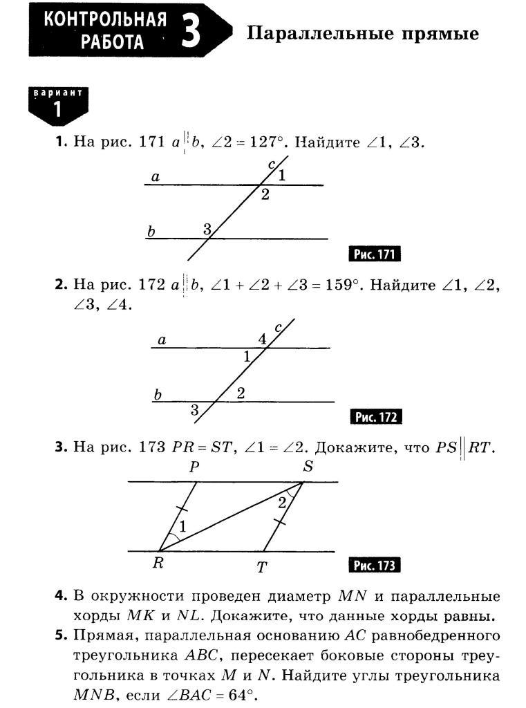 контрольная по геометрии 7 класс номер 4