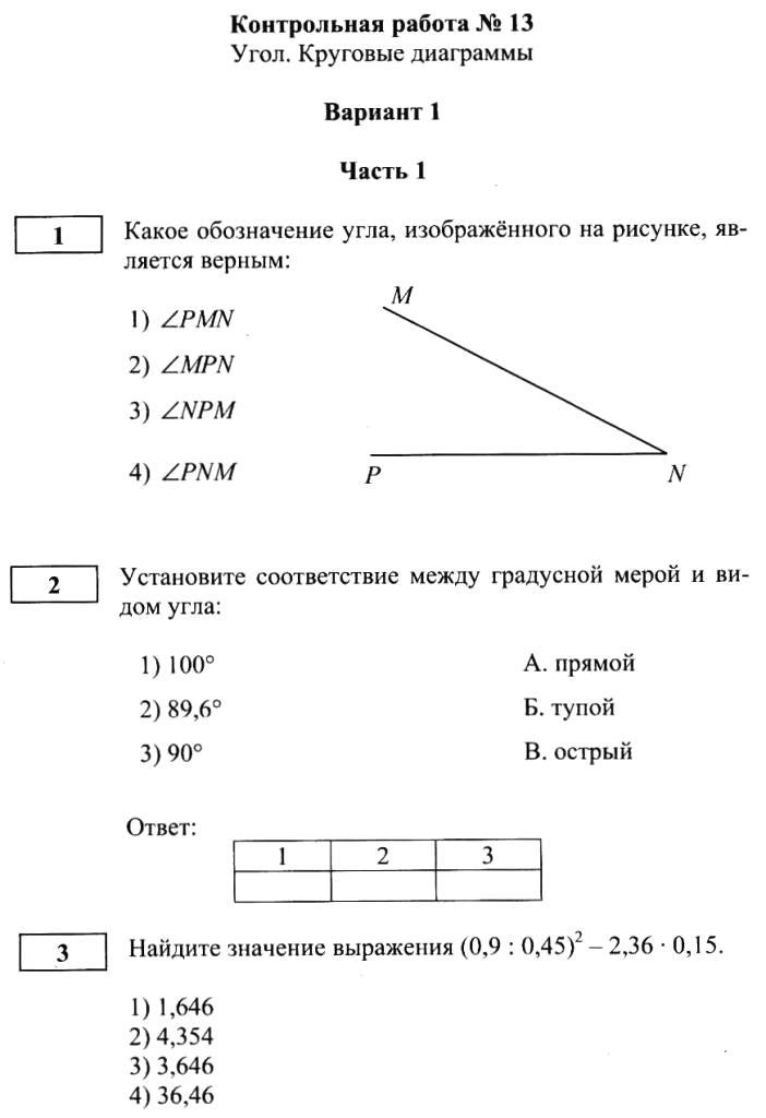 Контрольная работа по математике номер 13 7013